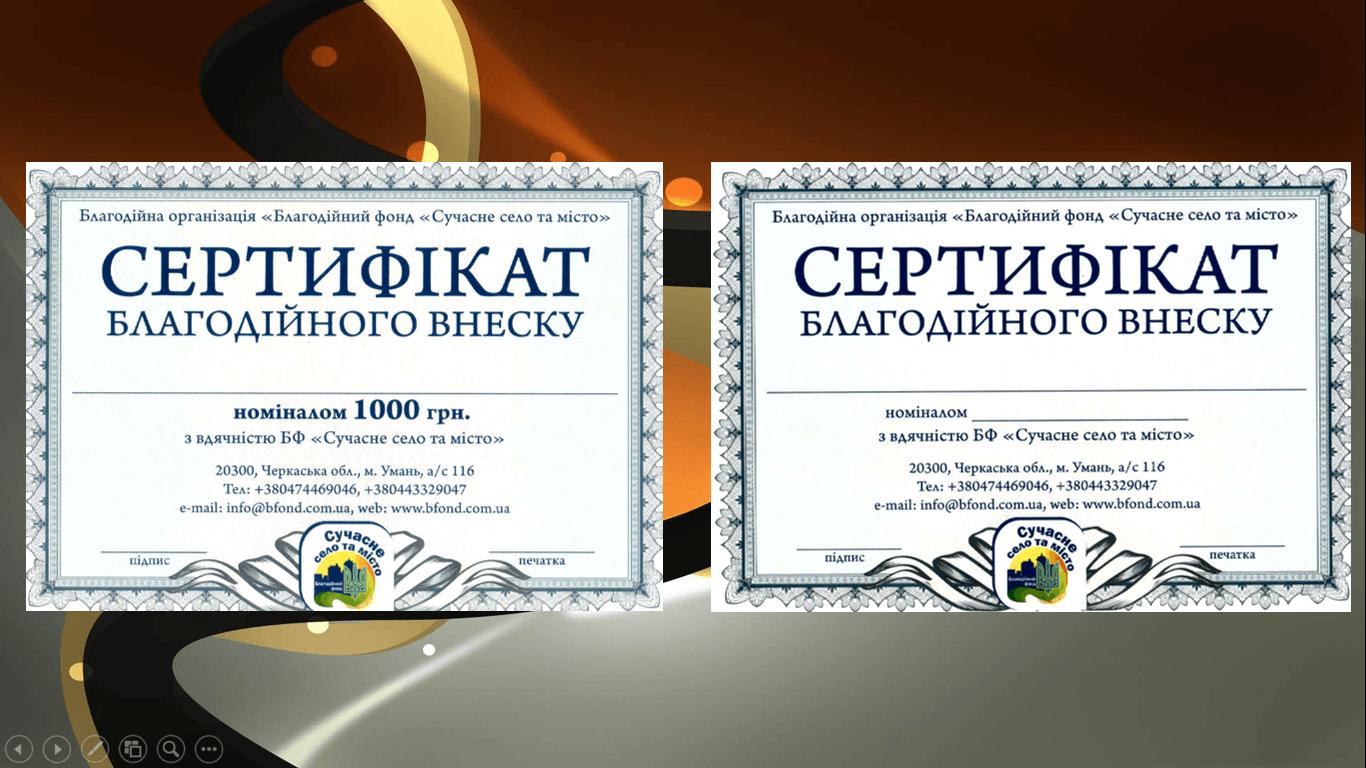 """Сертифікати благодійного внеску від БФ """"Сучасне село та місто"""""""