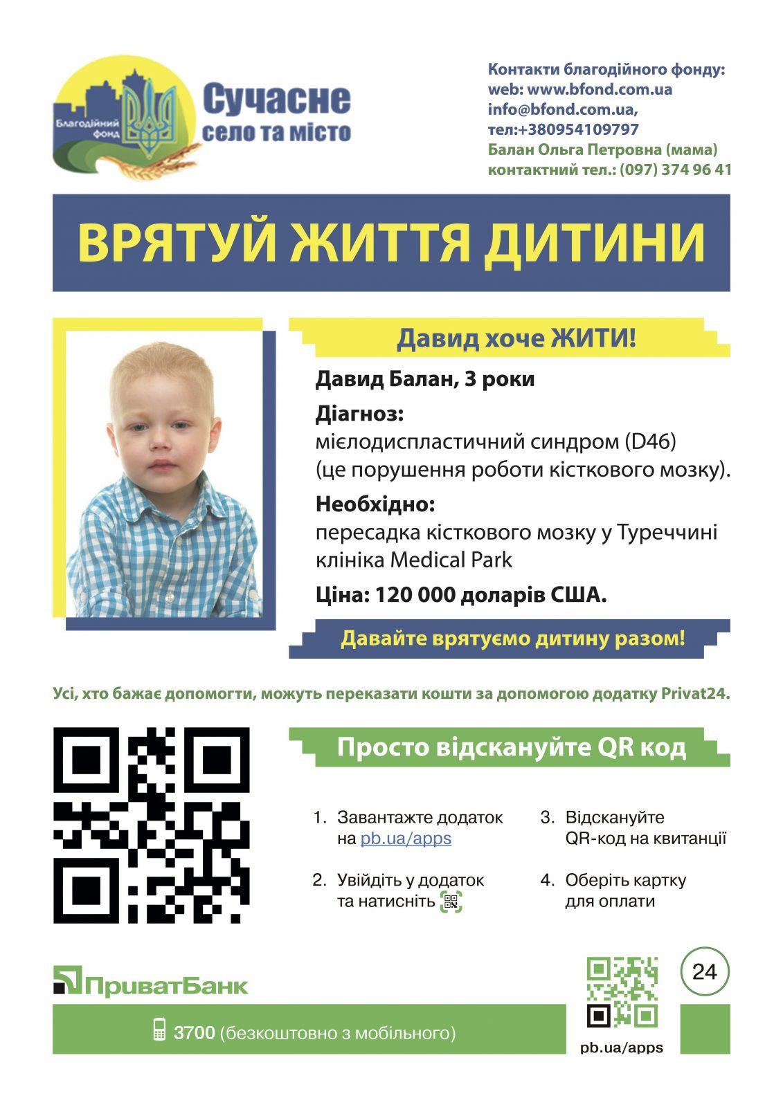 """Терміновий збір – новий підопічний БФ """"Сучасне село та місто"""""""